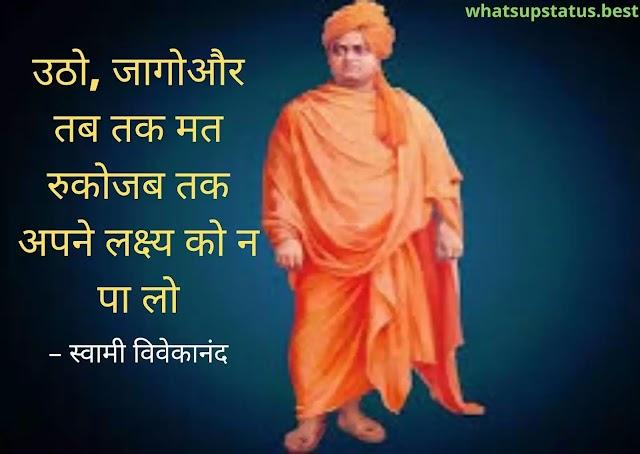 Swami Vivekananda Inspirational Quotes in Hindi images 2020
