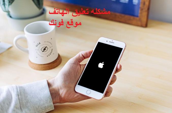 حل مشكله تعليق الهاتف