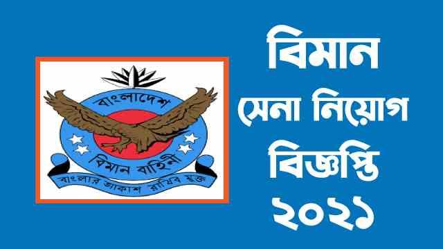 বাংলাদেশ বিমান বাহিনী নিয়োগ ২০২১ সার্কুলার