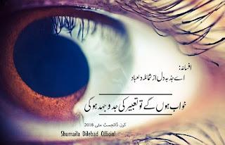 Aye Jazba E Dil By Shumaila Dilebad Pdf Download