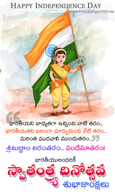 quotes greetings on independence day in telugu, telugu swatantra dinotsava subhakankshalu, happy independence day greetings in telugu