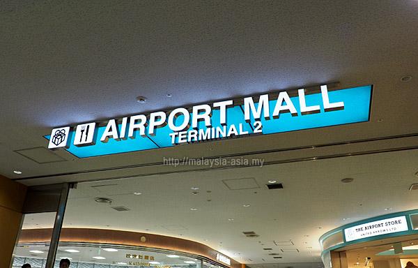 Airport Mall T2 Narita