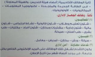 اعلان وظائف وزارة التعليم لكافة المؤهلات والتقديم اليكترونيا حتى 20-7-2019