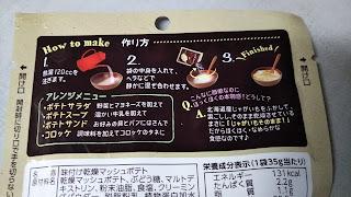 ©さんがつ日記 お手軽ポテトサラダ「北海道じゃがマッシュ」