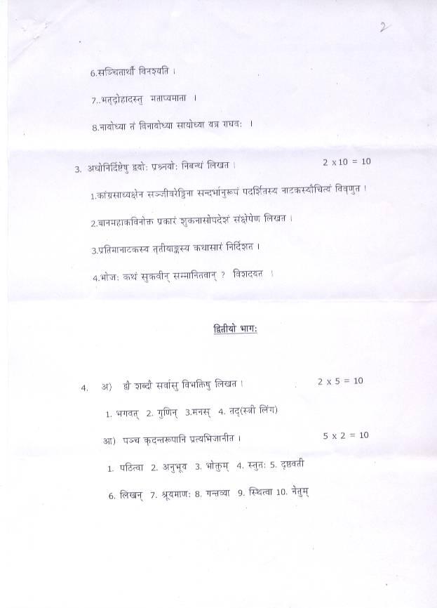 Sanskrit Paper II Sri Krishnadevaraya University 2009