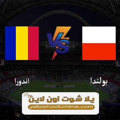 مباراة بولندا واندورا اليوم