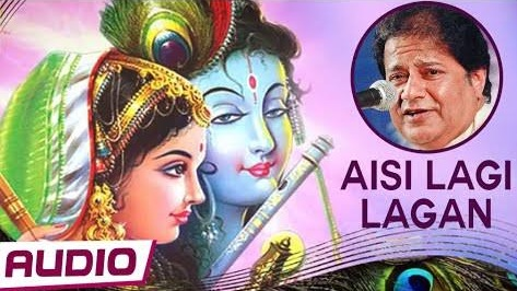 Aisi lagi Lagan (एैसी लागी लगन ) Anoop Jalota - Krishna Bhajan