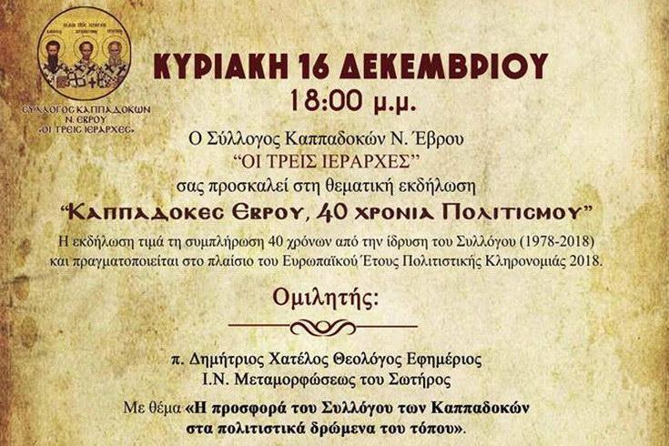 Εκδήλωση στην Αλεξανδρούπολη για την προσφορά του Συλλόγου Καππαδοκών στα πολιτιστικά δρώμενα του τόπου