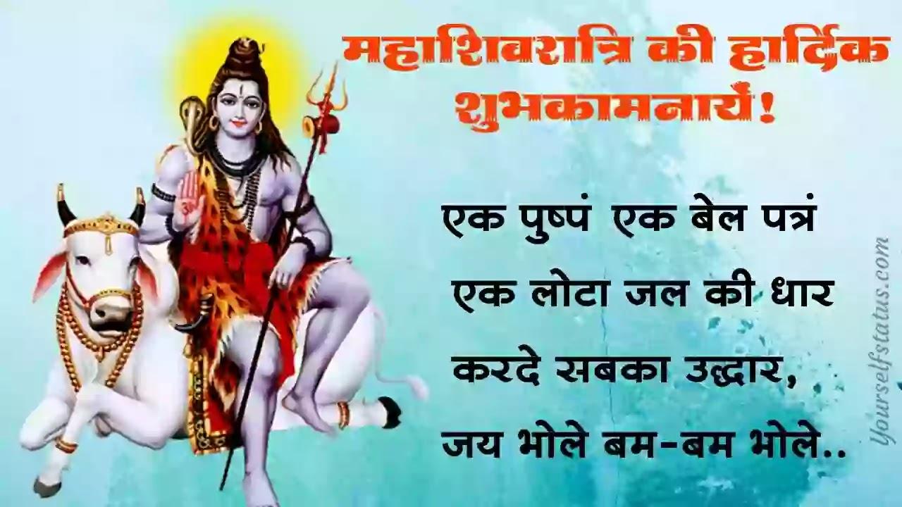 Mahashivratri status for whatsapp