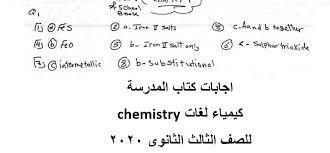 اجابات كتاب الوزارة كيمياء للصف الثالث الثانوي لعام 2021