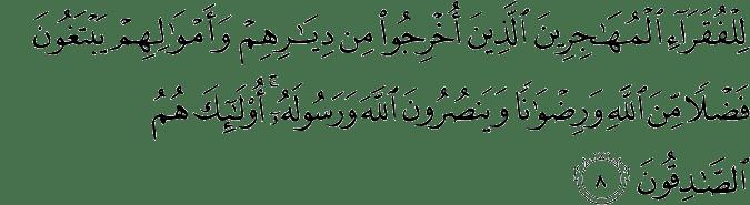 Surat Al-Hasyr Ayat 8