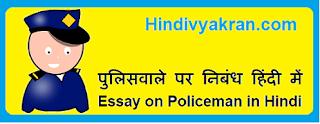पुलिस पर निबंध Essay on Policeman in Hindi
