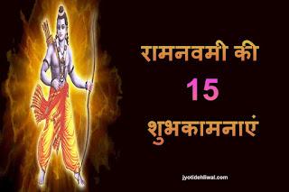रामनवमी की 15 शुभकामनाएं (Ram Navami wishes in Hindi)