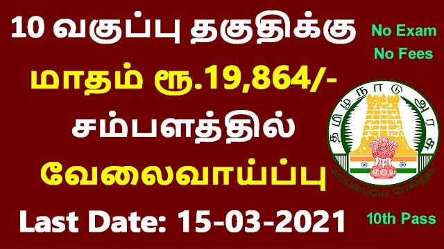 10 வகுப்பு தகுதிக்கு மாதம் ரூ.19,864/- சம்பளத்தில் வேலைவாய்ப்பு 2021