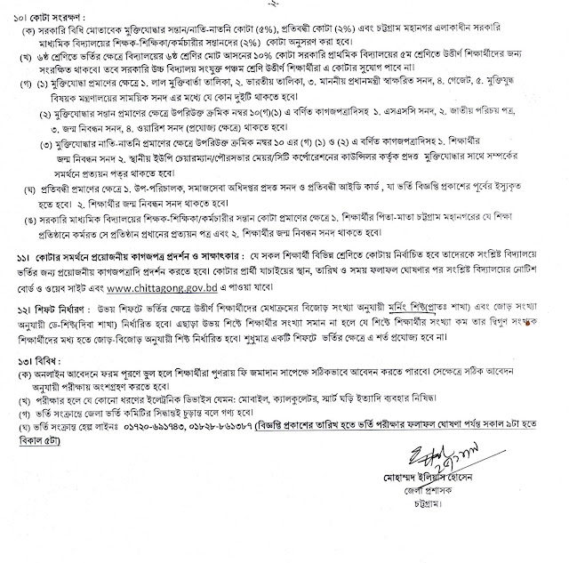 Chattogram-Govt-School-Admission-2020