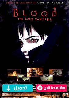 مشاهدة وتحميل فيلم Blood The Last Vampire 2000 مترجم عربي