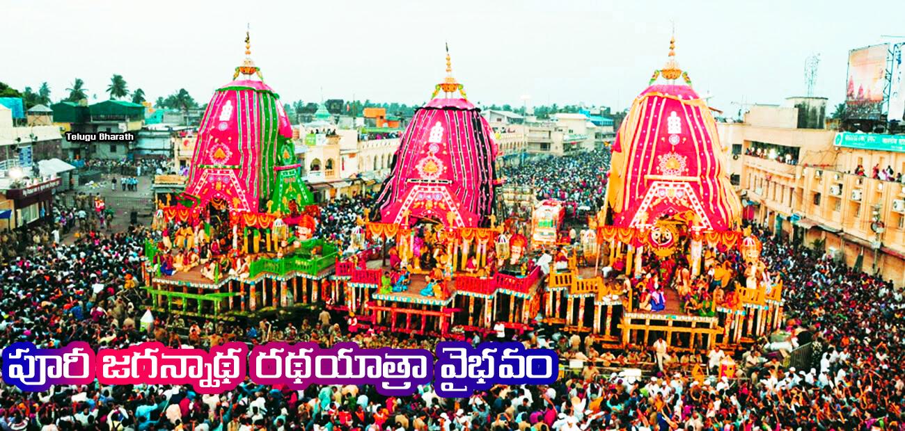 పూరీ జగన్నాథ రథ యాత్రా వైభవం - Puri Jagannatha Yatra
