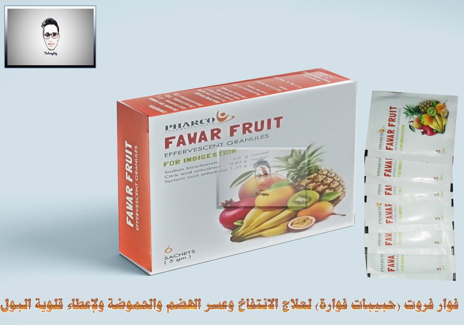 فوار فروت (حبيبات فوارة) لعلاج الانتفاخ وعسر الهضم والحموضة ولإعطاء قلوية البول