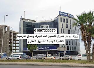 شقة للايجار ادارى على التسعين مباشرتا بالتجمع الخامس القاهرة الجديدة امام الليك فيو