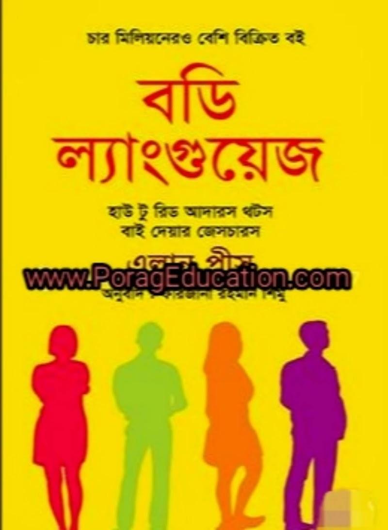 body language bangla pdf || বডি ল্যাংগুয়েজ-পিডিএফ Download