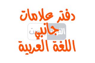 دفتر وسجل علامات جانبي لمادة اللغة العربية