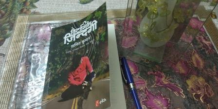 विटामिन जिन्दगी- नज़रिए को बदलने वाली एक अनमोल किताब