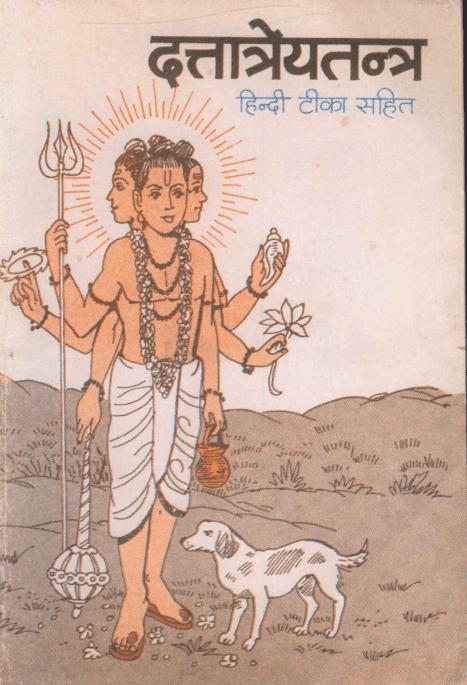 दत्तात्रेय तंत्र : पंडित श्याम सुन्दर लाल पीडीऍफ़ पुस्तक फ्री डाउनलोड  | Dattatreya Tantra : By Pandit Shyam Sundar Lal PDF Book In Hindi