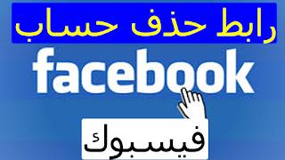 رابط  إلغاء تنشيط حساب الفيس بوك نهائيا