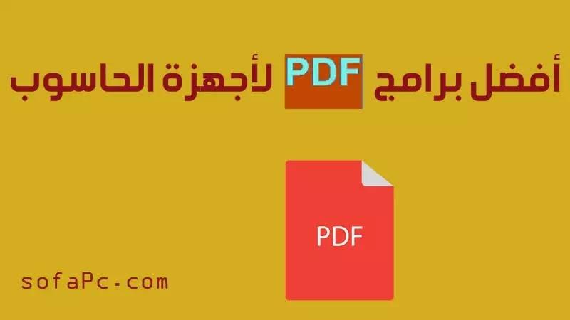 أفضل برامج Pdf للكمبيوتر