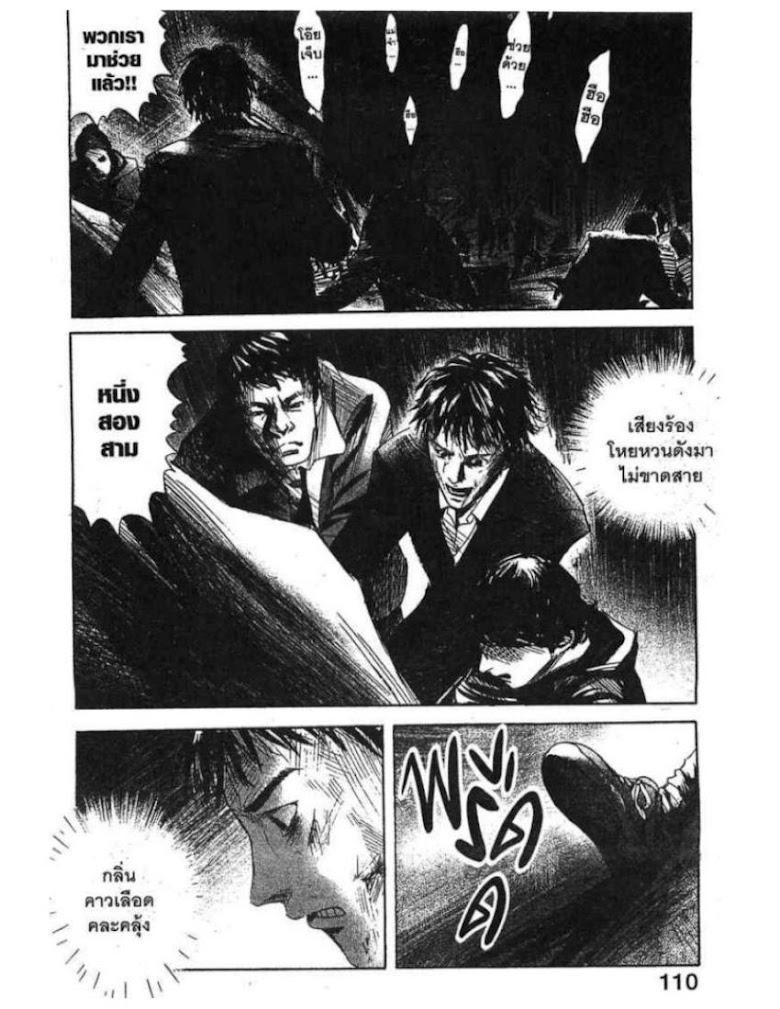 Kanojo wo Mamoru 51 no Houhou - หน้า 107
