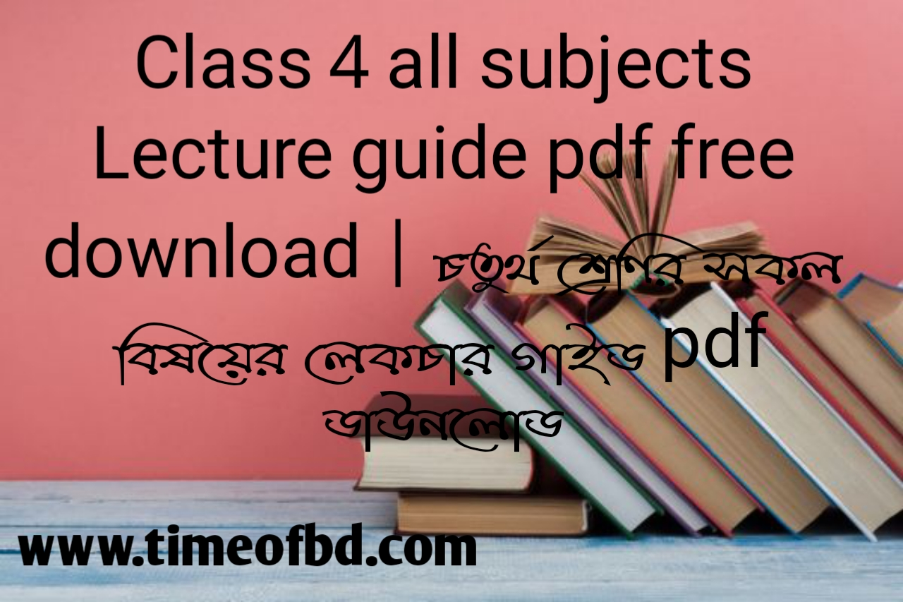 Lecture guide for Class 4, Class 4 Lecture guide 2021, Class 4 the Lecture guide pdf, Lecture guide for Class 4 pdf download, Lecture guide for Class 4 2021, Lecture bangla guide for Class 4 pdf, Lecture bangla guide for Class 4 pdf download, Lecture guide for class 4 Bangla, Lecture bangla guide for class 4, Lecture bangla guide for Class 4 pdf download link, Lecture english guide for Class 4 pdf download, Lecture english guide for class 4, Lecture math guide for Class 4 pdf download, Lecture math guide for class 4,
