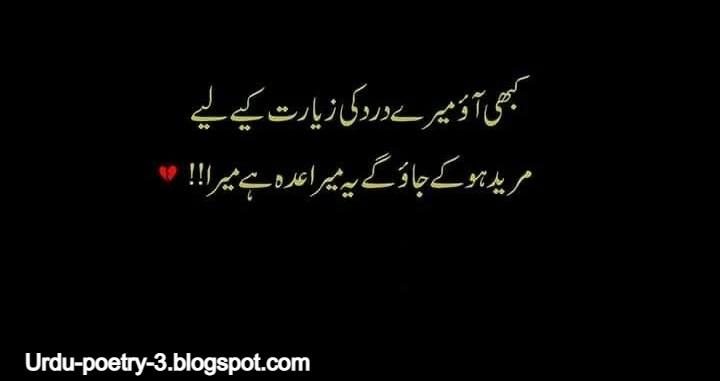 500+heart touching sad Shayari in Urdu