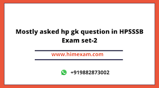 Mostly asked hp gk question in HPSSSB Exam set-2