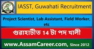 IASST, Guwahati Sarkari Nuakri 2020 Recruitment For 14 Project Scientist, Lab Assistant, Field Worker & Other Posts