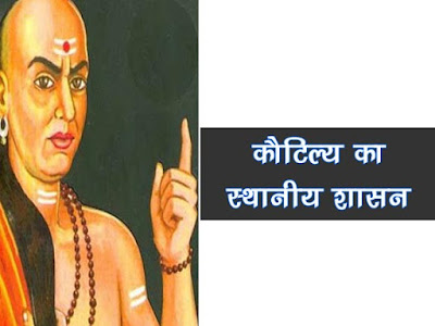 कौटिल्य का स्थानीय शासन  Kautilya's Local Government