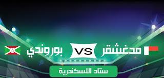 مشاهدة مباراة  مدغشقر وبوروندي بث مباشر 27-6-2019 كأس أمم أفريقيا 2019