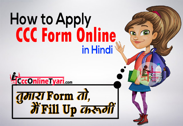 How to Apply CCC Online Form in Hindi Step by Step