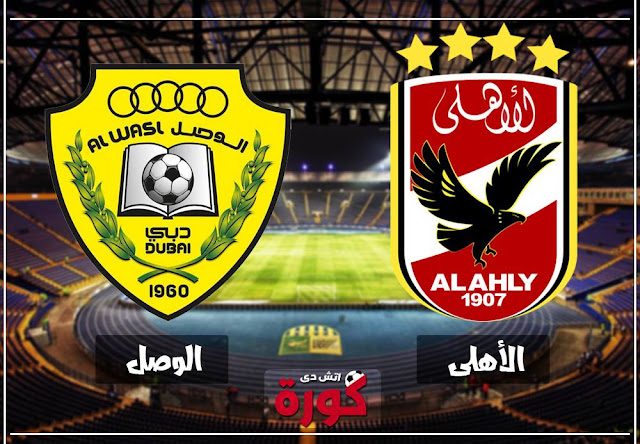 alahly-vs-alwasl
