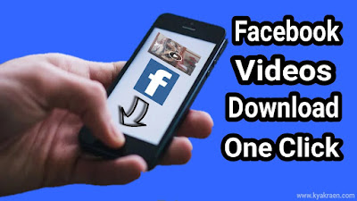 Mobile phone se ek click me facebook ke kisi bhi video ko download kaise kar sakte hai yahi tarika ish video me bataya gya hai.