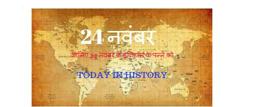 24 November Aaj Ka Itihas