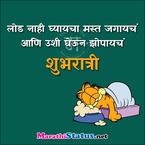 Good Night Marathi Status Images 1 Marathi Status For Whatsapp