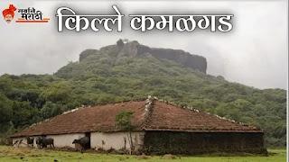 किल्ले कमळगड   Kamalgad Fort Marathi