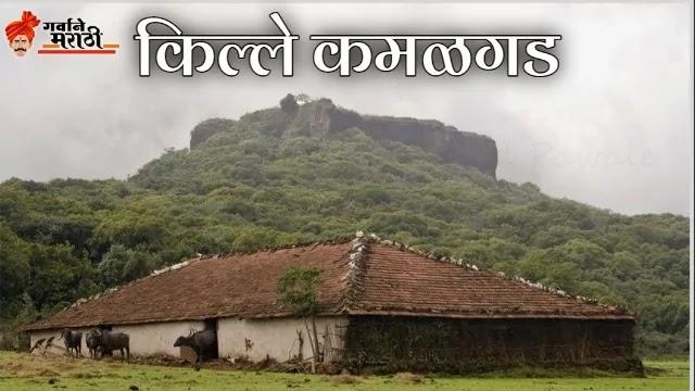 किल्ले कमळगड | Kamalgad Fort Marathi