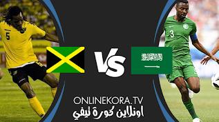 مشاهدة مباراة السعودية وجامايكا الودية بث مباشر اليوم 17-11-2020