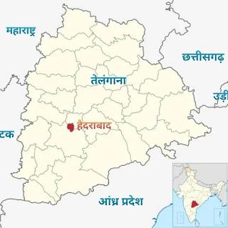 तेलंगाना की राजधानी - capital of telangana in hindi