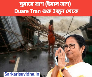 Duare Tran(relief) Scheme for Yaash Cyclone Affected people in West Bengal