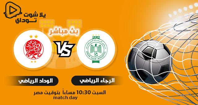 نتيجة مباراة الوداد والرجاء اليوم 03-07-2021 في الدوري المغربي