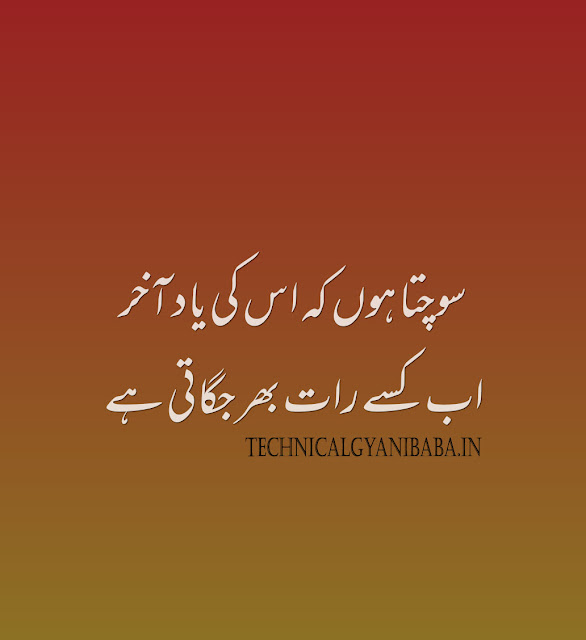 Miss you poetry in urdu 2021   Best Miss You Shayari  urdu poetry, poetry, miss you i miss you- i miss you poetry - yaad