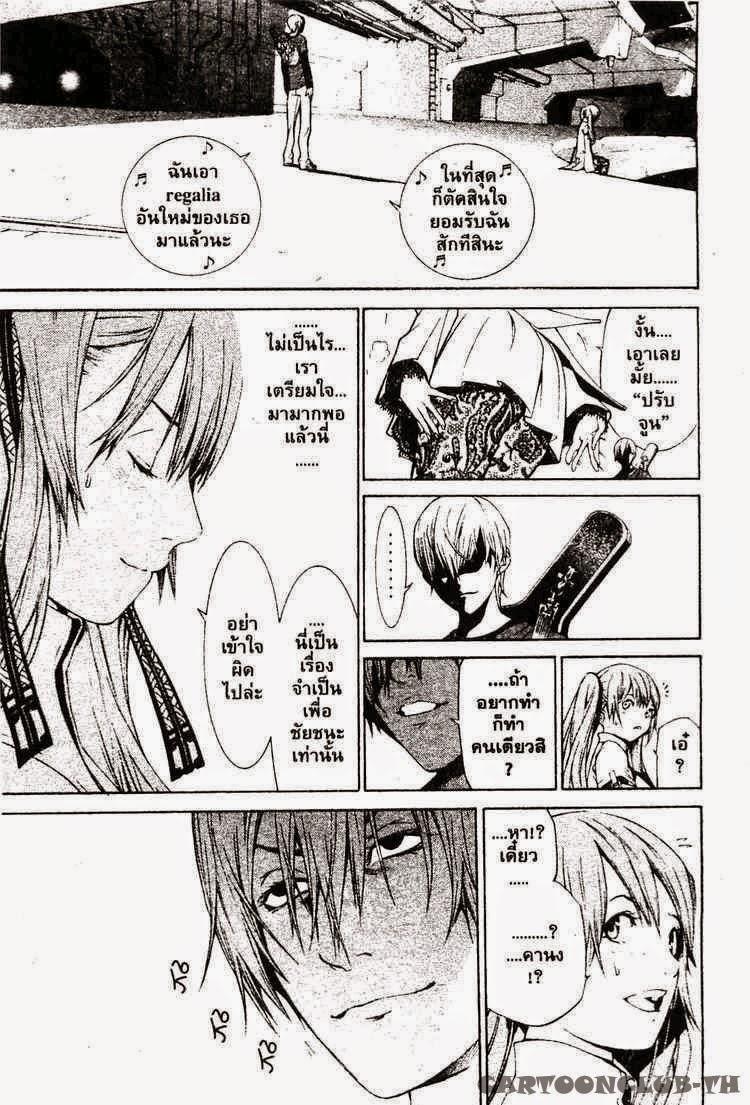 Air Gear - หน้า 114
