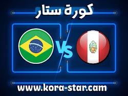 موعد وتفاصيل مباراة البرازيل والبيرو اليوم 18-06-2021 في كوبا أمريكا 2021